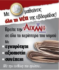 AIXMH - ΠΕΡΙΠΤΕΡΑ