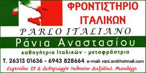 Αναστασίου Ράνια - Parlo Italiano