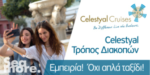Celestyal Cruises - Τελώνης