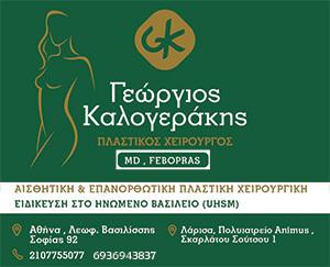 Καλογεράκης Γιώργος