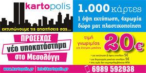 Kartopolis - Γ. Καρέτσος