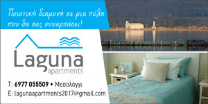 Laguna Apartments