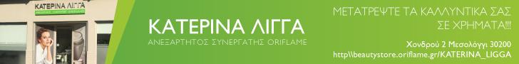 Λίγγα Κατερίνα - Oriflame