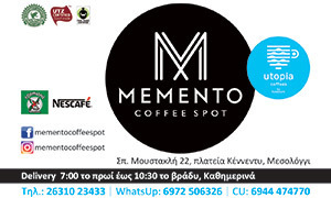 Memento cafe