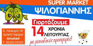 Ψιλογιάννης - Super Market