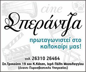 Σπεράντζα κινηματογράφος