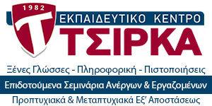 Τσίρκας - Εκπαιδευτικό Κέντρο