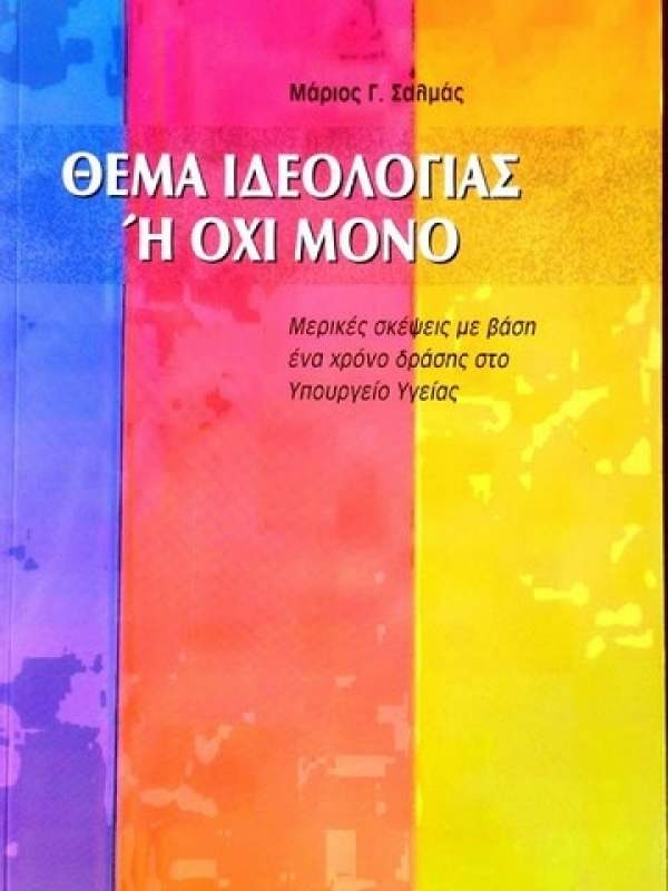 """Μ. Σαλμάς: Παρουσίαση του νέου του βιβλίου """"Περί ιδεολογίας και όχι μόνο"""""""