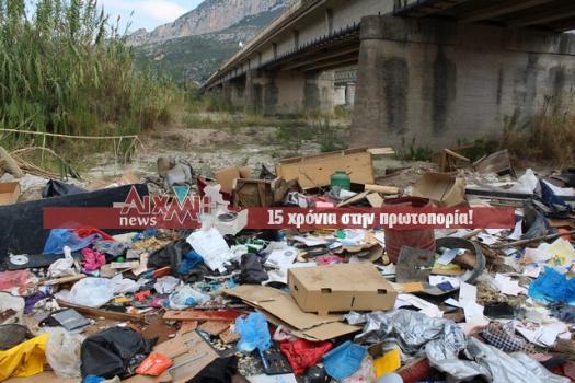 Εύηνος: Μαζεύτηκαν τα παλιά σκουπίδια, αλλά πετάχτηκαν καινούργια