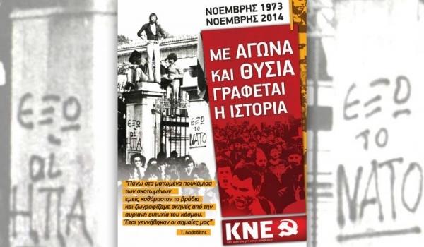 ΚΚΕ: Εκδήλωση για τα 41 χρόνια του Πολυτεχνείου
