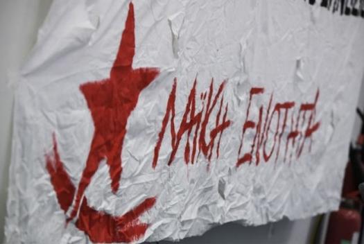 Λαϊκή Ενότητα: Στέλεχος της ΛΑΕ δικάζεται για ανάρτηση στο διαδίκτυο
