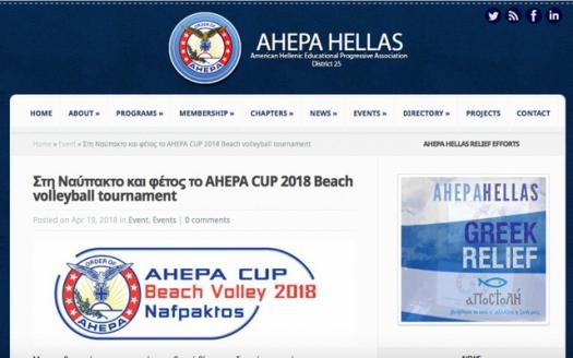 """Στη Ναύπακτο και φέτος το """"AHΕPA CUP 2018"""" Beach volleyball"""
